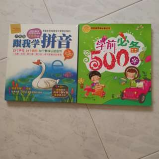 BN Chinese and PinYin books with DVDs