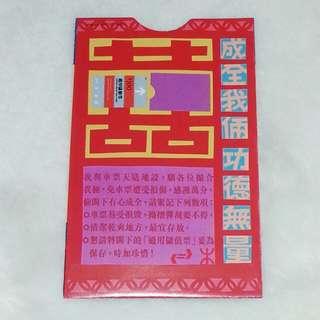 車票紙套 地鐵 MTR 珍藏多年 罕有