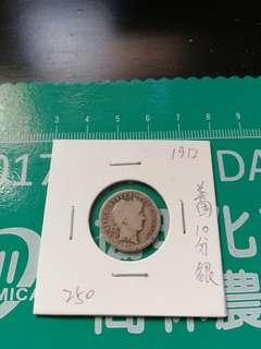 1912年美國10分銀幣