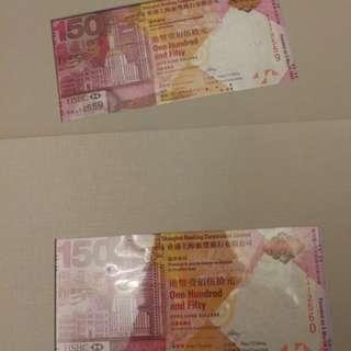 滙豐150週年紀念鈔票 兩連張