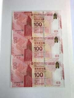 中銀香港百周年紀念鈔三連張