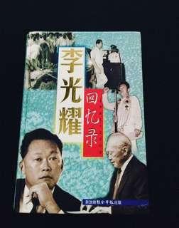 LKY 李光耀回忆录