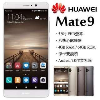 🚚 Huawei Mate9 4G/64G 5吋/8核/徠卡雙鏡頭 超新盒裝完整配備 台北面交