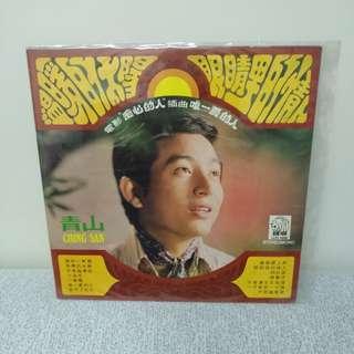 青山lp黑膠唱片