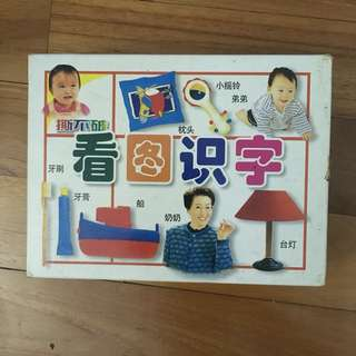 Chinese Flashcards (flash cards)
