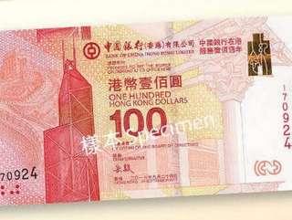 [出/放售]:2017中銀紀念鈔(單張,三連張)