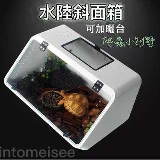 【INTOMEISEE】爬蟲 烏龜 角蛙 寵物 飼養箱 曬台 爬坡 時尚簡約 現貨!