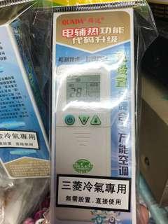 冷氣機遙控,無需設置,直接使用