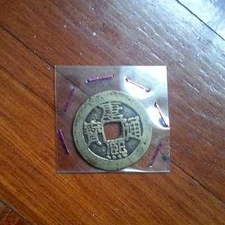 China ancient coin 1pcs
