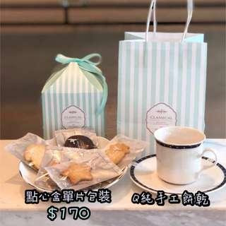 🚚 [Q純手工餅乾]精美點心盒單片包裝->香濃巧克力/鹹酥起司/果香橙粒/清香檸檬/杏仁瓦片/南瓜子瓦片