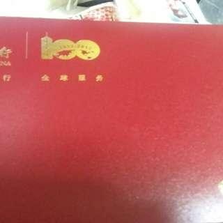 中國銀行紀念