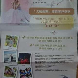 婚紗或全家福攝影套餐現金禮券