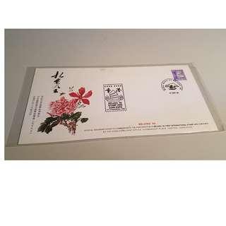 首屆國際郵票錢幣博覧會 《北京九五》 紀念封