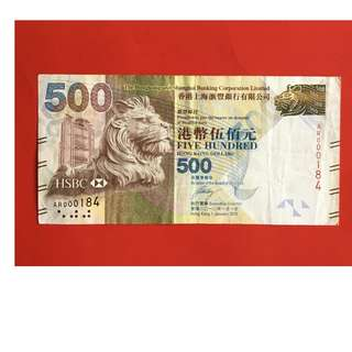 2010 HSBC $500 Low Serial No. 000184