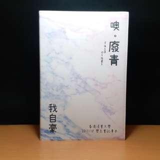 浸大學生會schedule book (17~18學年)(行程簿)(日誌本)(記事本)