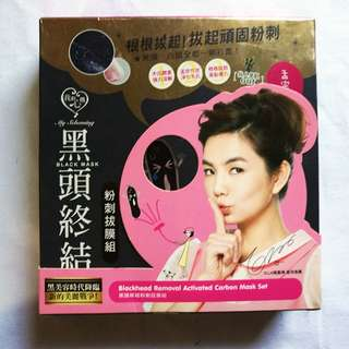 BEST BLACKHEAD REMOVER My Scheming Blackhead Acne Removal Activated Carbon Mask Set