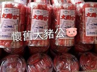 🚚 大豬公 懷舊零食大豬公 童趣零食 懷舊零食
