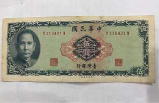 Very Old Currency