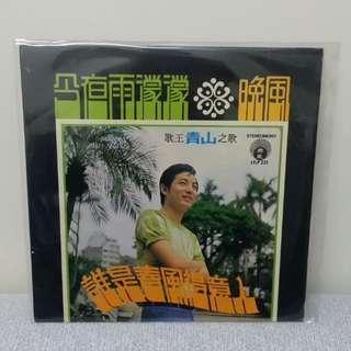 青山 lp黑膠唱片