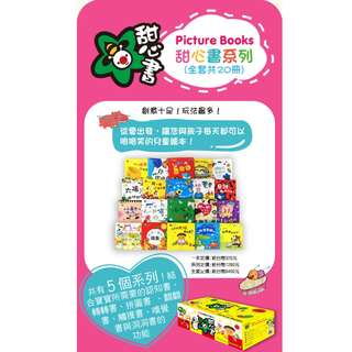 華碩甜心書系列全套20冊