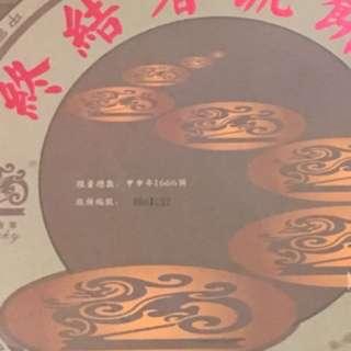 2004(甲申年)14年普洱限量版茶葉