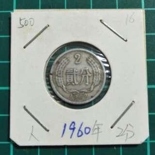 人民币1960年2分硬幣(稀有)