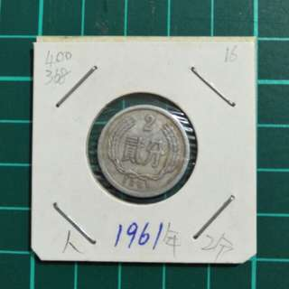 人民币1961年2分硬幣-(單枚價300元)