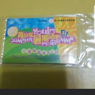 1997 青少年署期活動委員會磁貼(未折袋)