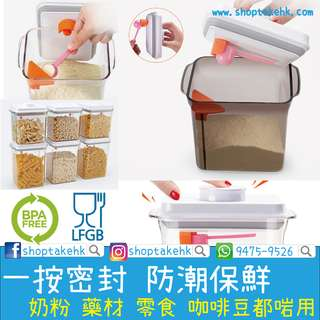 一按密封防潮奶粉罐(1000ml/1700ml)