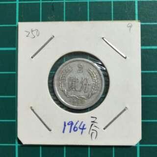 人民币1964年2分硬幣單枚230元