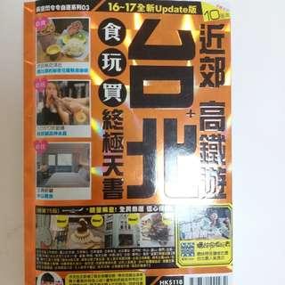 台北旅遊書:食玩買終極天書16-17年完全版