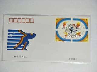 B-FDC 1996-2 Winter Games