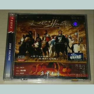 VCD Movie: 天地英雄 Warriors Of Heaven And Earth
