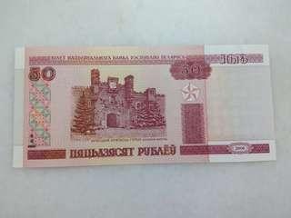 No Longer in Circulation Belarus Banknote 2000 50 Rublei