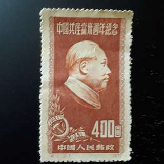 PRC- Mao Zedong - pl make best offer