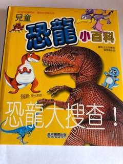 兒童恐龍小百科