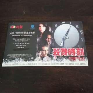 📣包郵~懷舊珍藏:群星首映禮門票〈殺戮時刻〉