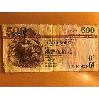 $500匯豐特別號碼鈔票