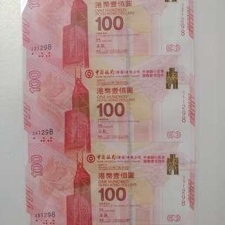 中銀百年紀念鈔三連張 無字頭無七