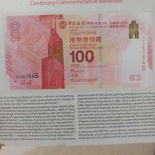 中銀百年紀念鈔 低於原價
