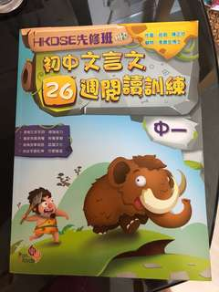 HKDSE 先修班初中文言文閲讀訓練