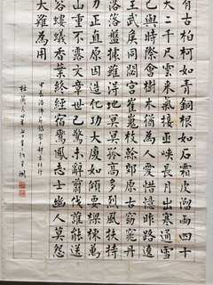 Chinese calligraphy 64x31cm