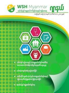 Myanmar Workplace Safety and Health Journal (Monthly Issues)