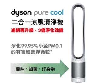 Dyson pure cool TP00