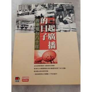 香港電台八十年 一起廣播的日子