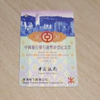 中國銀行發行港幣鈔票港鐵纪念車票(1994年5月1日)