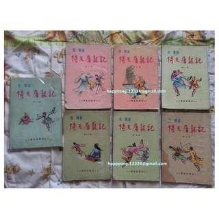 倚天屠龍記 60年代初期  金庸合訂版 (散本) 共7本 非常珍稀 市場罕見