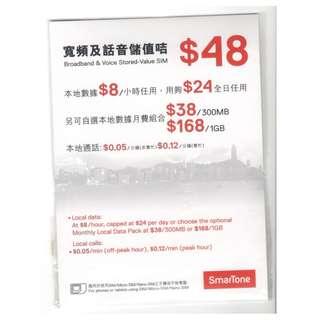 SmarTone寬頻及語音儲值咭 $48
