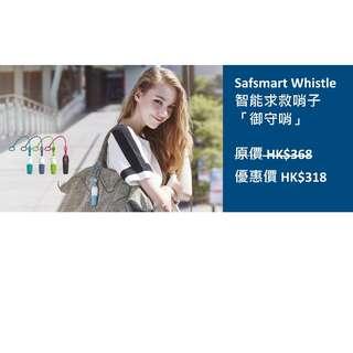 Safsmart Whistle 「御守哨」 智能求救哨子 (by Arugula Fort)