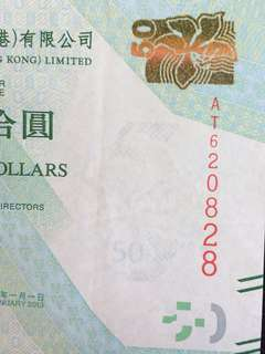 HHK50 Hong Kong dollar